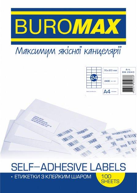 Етикетки самоклейки А4 24 шт. на аркуші Buromax, 100 аркушів