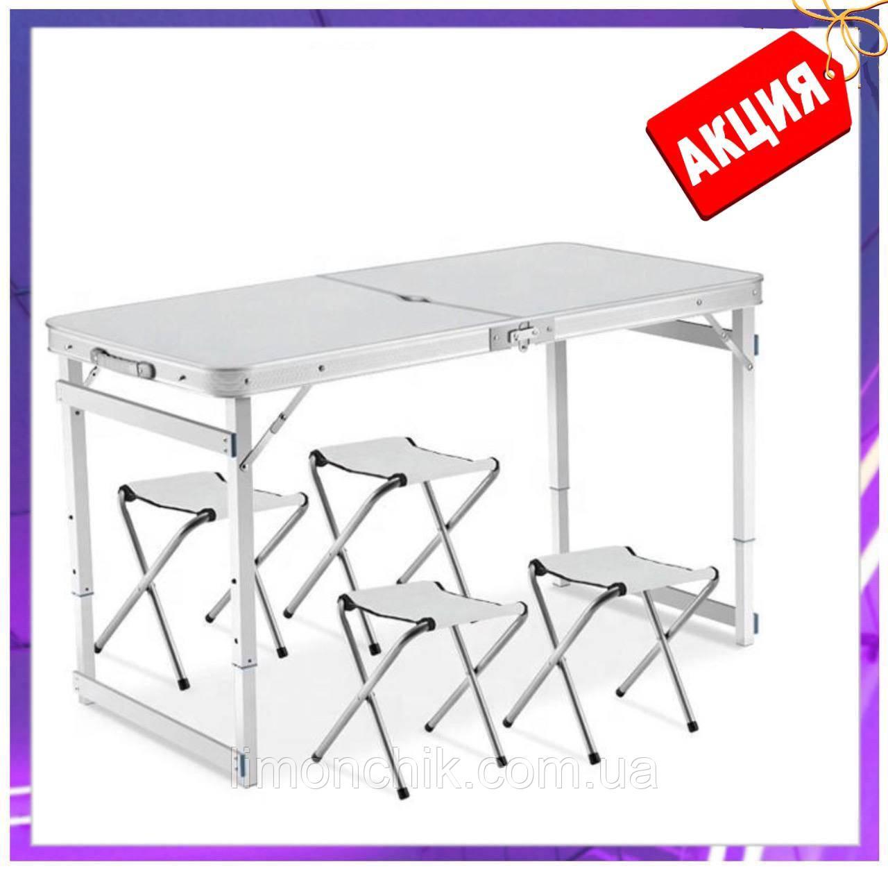Туристичний розкладний стіл для пікніка ПОСИЛЕНИЙ алюмінієвий набір стіл і стільці валізу для кемпінгу
