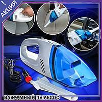 Вакуумный пылесос для авто Vacuum Cleaner, фото 1