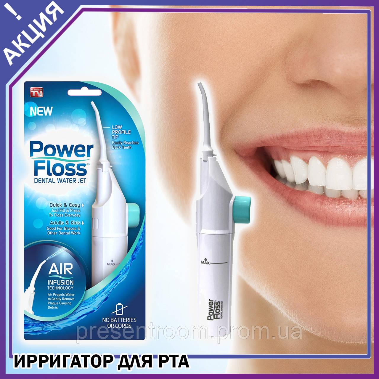 Ирригатор для полости рта и зубов Power Floss Dental Water Jet / ватерпик, иригатор, аригатор, зубная щетка