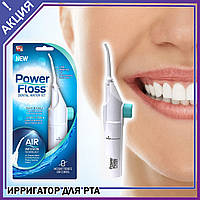 Ирригатор для полости рта и зубов Power Floss Dental Water Jet / ватерпик, иригатор, аригатор, зубная щетка, фото 1
