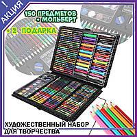 Художественный набор для творчества, рисования 150 предметов с мольбертом для детей в чемодане, фото 1
