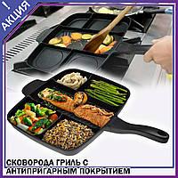Сковорідка універсальна чудо-гриль з антипригарним покриттям на 5 відділів Magic pan порційна інноваційна
