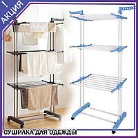 Стійка сушарка для одягу речей для підлоги пересувна вертикальна Garment rack with wheels складна 3 ярусу