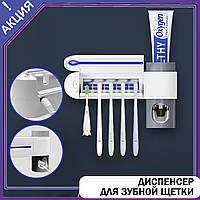 Диспенсер для зубної пасти і стерилізатор для щіток ZOOSON настінний автоматичний витискувачів держатель