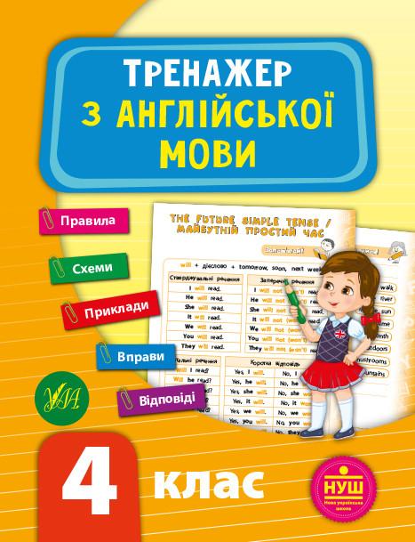 НУШ Тренажёр УЛА Английский язык 4 класс