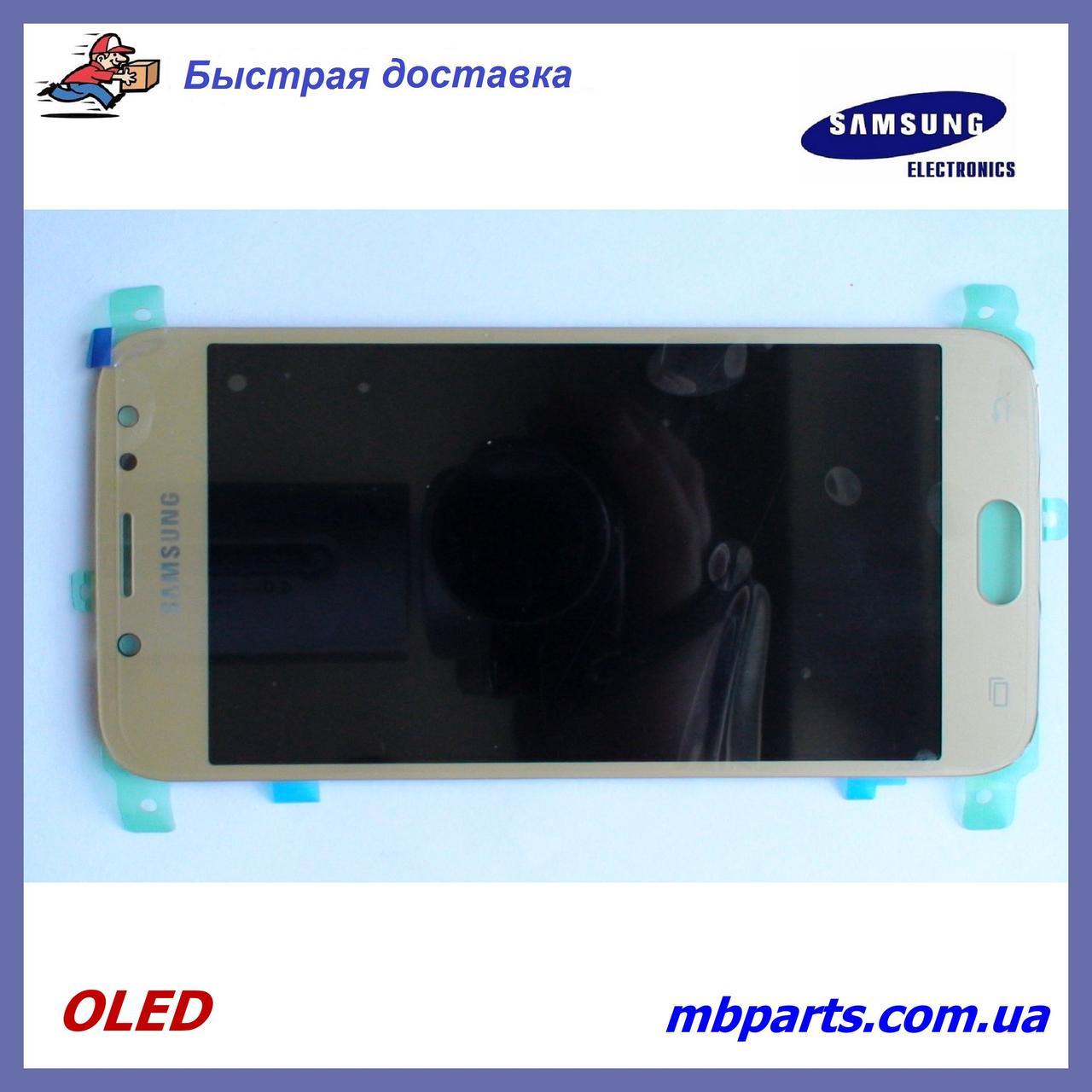 Дисплей з сенсором Samsung J530 Galaxy J5 2017 OLED Gold!