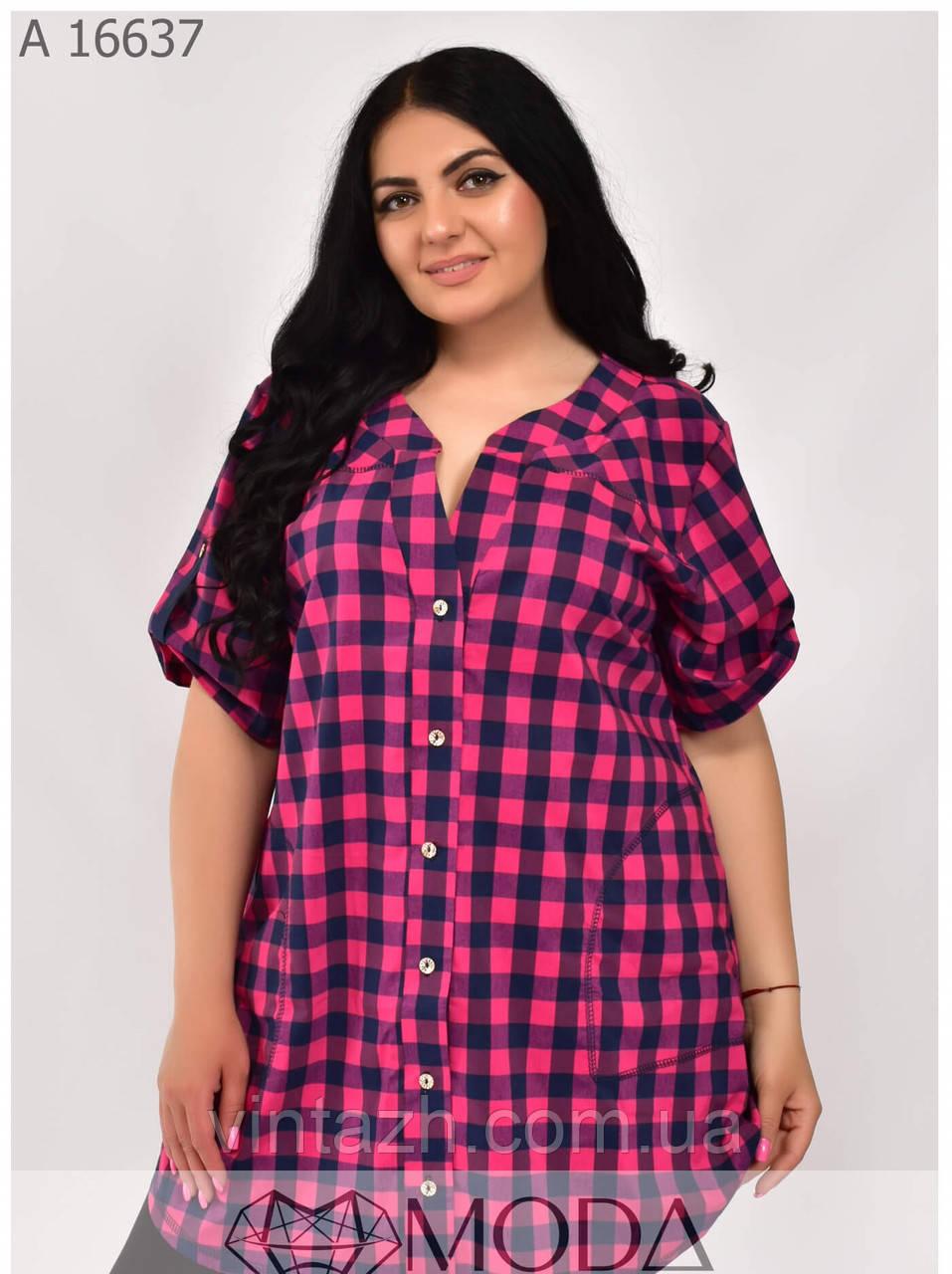 Женская стильная рубашка размеры 52-66