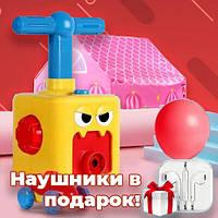 Аэромобиль balloon car машинка с шариком Aerodynamics Reaction FORCE Principle, Интерактивная игрушка