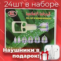 Вакуумные банки для массажа 24 шт с насосом