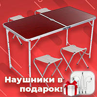 Стол алюминиевый раскладной для пикника , туризма , отдыха + 4 стула, чемодан