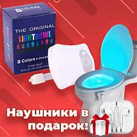 Подсветка для унитаза светодиод LIGHTBOWL, 8 цветов, датчик