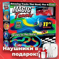 Magic tracks детская дорога / меджик трек 220 / светящийся трек / автотреки для детей