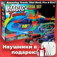 Гоночный трек Magic Tracks Mega Set на 360 деталей детский гибкий трек Меджик Трек