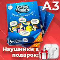 Детский набор Рисуй светом А3 световой планшет подарок для ребенка