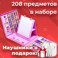 Набор для рисования 208 предметов с мольбертом, набор для творчества
