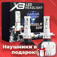 Светодиодные лампы Led X3 - H1 H4 H7 H8 H11 автолампы светодиодные
