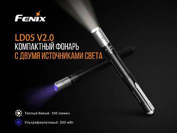 Ліхтар ручний Fenix LD05 V20 Cree XQ-E HI warm white