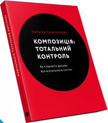 Книга Композиція: Тотальний контроль. Автор - Наталія Синєпупова (ArtHuss)