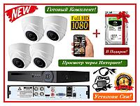 Система Видеонаблюдения на 4 Full-HD камеры для внутренней установки + Подарок Жесткий Диск 500Gb