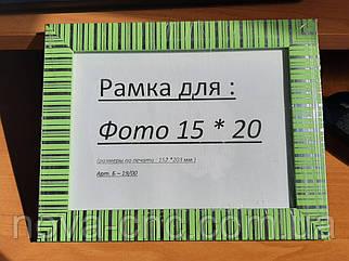 Якісна Рамка салатова з сріблом вікно фото 15 х 20 см