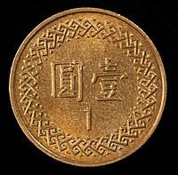 Монета Тайваня 1 юань 1997 г.