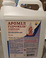Аромил Гидрожель (пероксид) канистра 5л + Скидка каждому клиенту