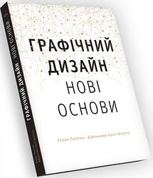 Книга Графічний дизайн 04. Нові основи. Автор - Елєн Лаптон (ArtHuss)