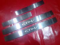 Накладки на пороги HONDA CRV 4