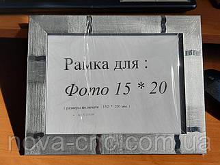 Якісна Рамка срібляста вікно фото 15 х 20 см