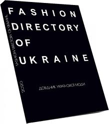 Книга Fashion Directory of Ukraine. Довідник української моди. Автор - Антон Єременко (ArtHuss)