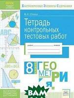Стокоз Виктория Ивановна Геометрия. 8 класс. Тетрадь контрольных тестовых работ. Мониторинг предметных