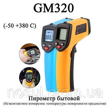 GM320 пирометр (-50 +380 термометр, термодатчик цифровой, ИК, бесконтактный, LCD)
