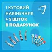Угловой наконечник (любой) 1 шт. + 5 щеток для чистки боров в подарок