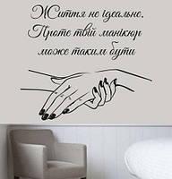 Текстовая наклейка на стену Идеальный маникюр (ПВХ декор ногти руки декор салонов красоты) матовая 700х610 мм