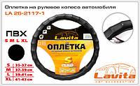 "Чехол на руль ""Lavita""  L  (26-2117-1) черный"