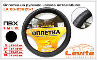 "Чехол на руль ""Lavita""  L  (26-23825-1) черный"