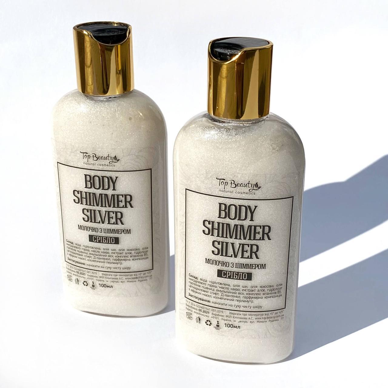 Молочко для тіла з шиммером top beauty body shimmer Silver 100 мл