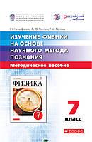 Никифоров Г.Г., Пентин А.Ю., Попова Г.М. Изучение физики на основе научного метода познания. 7 класс