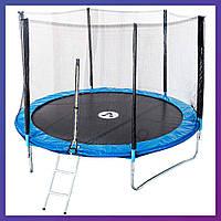 Батут для детей и взрослых для дома с защитной сеткой с лестницей Atleto 252 см диаметр синий