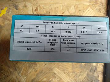 Проволока сварочная порошковая X-Treme professional AWS A5.20: E71T-11 0,9мм 1кг., фото 2