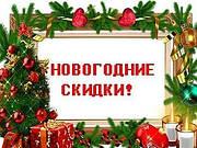 Новогодние скидки на подарки, посуду и сувенирную продукцию
