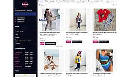 SEO копірайтинг для сайту жіночого одягу, Харків 1