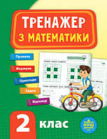 УЛА Тренажер Математика 2 кл.