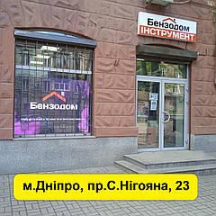 Новый магазин Бензодом в г. Днепр!