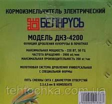 Кормоизмельчитель Беларусь ДКЗ-4200., фото 3