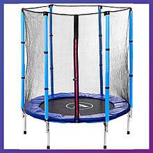 Батут детский для дома с защитной сеткой Atleto 140 см диаметр синий