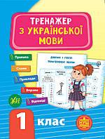 УЛА Тренажер Укр. мова 1 клас