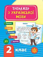 УЛА Тренажер Укр. мова 2 клас