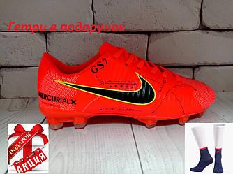 Бутсы футбольные оранжевые Nike ( реплика)  32-36